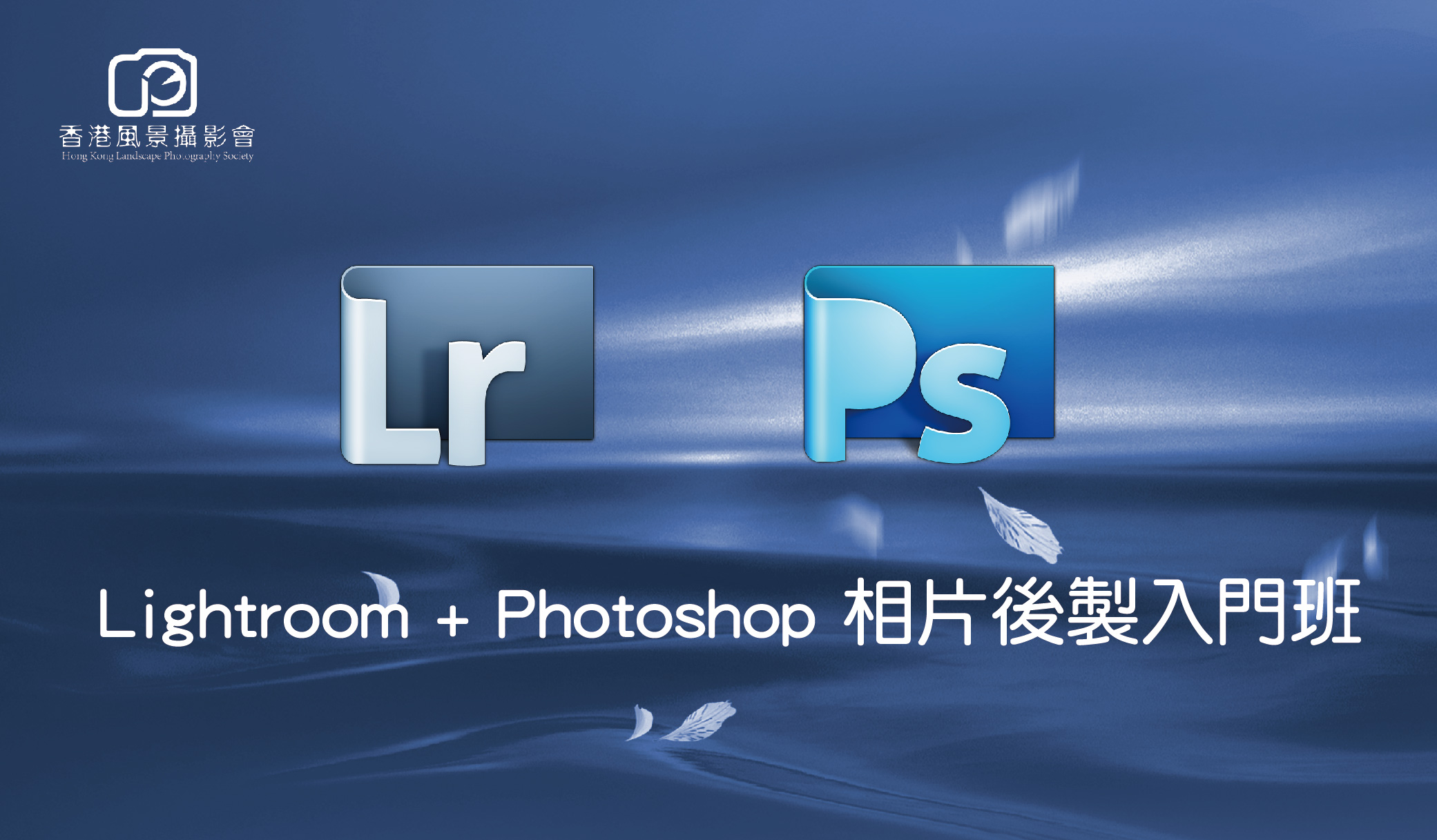 Adobe Lightroom X Photoshop相片後製入門